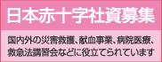 日本赤十字社資募集